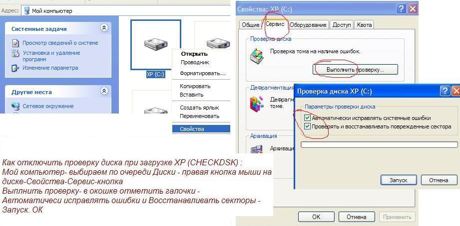 Как запустить проверку диска при загрузке