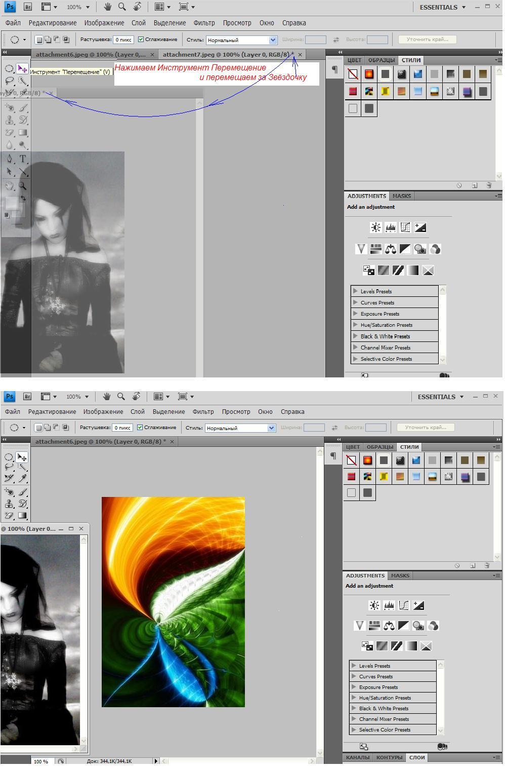 Как из двух фото сделать фотомонтаж
