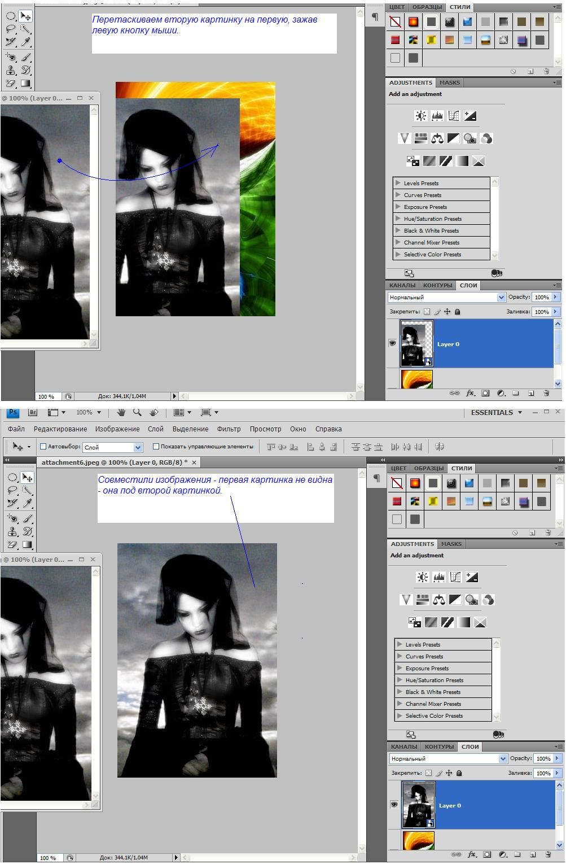 Как сделать на фотошопе две картинки в одну