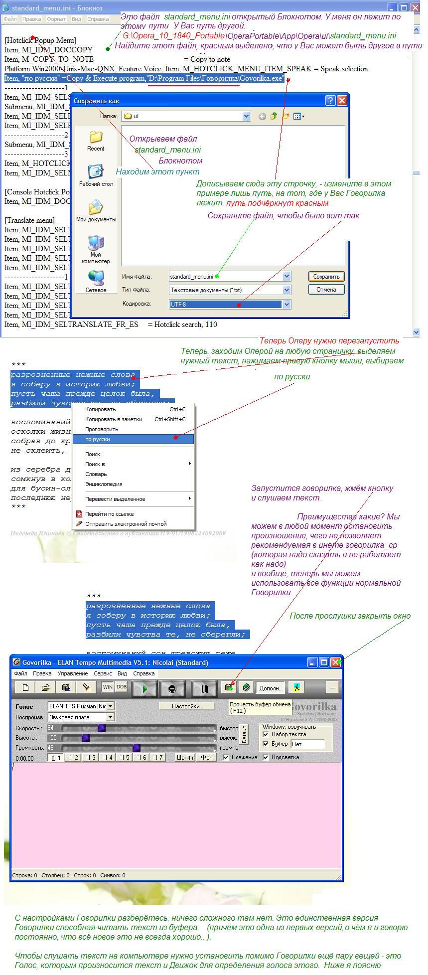 Как сделать русский текст на компьютере 307